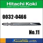 【HITACHI 日立工機】 ジグソーブレード No.11 [  0032-0466 ] 5枚入り 全長105mm・8山/1インチ
