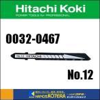 【HITACHI 日立工機】 ジグソーブレード No.12 [  0032-0467 ] 5枚入り 全長77mm・20山/1インチ