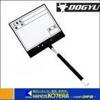 【DOGYU 土牛】伸縮式ホワイトボードD-2C 写真撮影用 02470