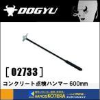 【DOGYU 土牛】 コンクリート点検ハンマー 600mm [02733] 全長600mm