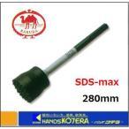 【清水製作所】 ラクダ SDS-max 電動ハンマー用 ビシャン 18φ×280mm 〔10074〕