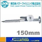 【タナカ】東日本パワーファスニング タルキックII TK5X150II ビス長さ150mm 対応垂木高さ〜105.0mm 100本入 AA5T25
