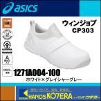 【asics アシックス】厨房シューズ ウィンジョブCP303 白×グレー 1271A004.100