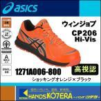 【asics アシックス】作業用靴 高視認安全スニーカー シューレース ウィンジョブCP206 Hi-Vis オレンジ×ブラック 1271A006.800
