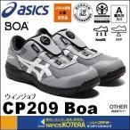【asics アシックス】作業用靴 安全スニーカー Boaフィットシステム ウィンジョブCP209 Boa シートロック×ホワイト 1271A029.026