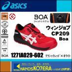 ウィンジョブ CP209 BOA 1271A029