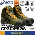【asics アシックス】作業用靴 安全スニーカー ウィンジョブCP304Boa スモッググリーン×グラファイトグレー 1271A030.302