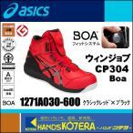 ウィンジョブ CP304 BOA 1271A030