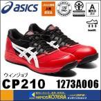 【asics アシックス】安全スニーカー  ウィンジョブCP210 クラシックレッド×ホワイト 1273A006.600(21.5cm〜28.0・29.0・30.0cm)