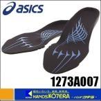 【asics アシックス】安全靴中敷 ウィンジョブ3D SOCKLINER HG ブラック [1273A007.001] 作業用靴・安全スニーカーインソール 4S〜4L