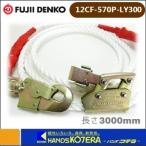【藤井電工】ツヨロン 12C柱上安全帯用ランヤードのみ 林業用 12CF-570P-LY300 長さ3000mm