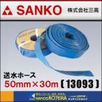 【SANKO  三高】送水ホース 50mmx30M [13093] (サニーホース)