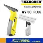 【KARCHER ケルヒャー】電動式窓用バキュームクリーナー WV50 plus(プラス) 1.633-167.0