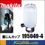 【makita マキタ】 純正アクセサリ 集じんカップ  [ 195049-4 ]  (ドリルビット・コンクリート穴あけ専用)