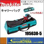 【makita マキタ】キャリーバッグセット品(小物収納ポケット付き)195638-5 36V充電式スプリットモータ・アタッチメント用 分割式用