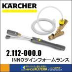 【代引き不可】【KARCHER ケルヒャー】 部品 業務用冷水高圧洗浄機用 INNOツインフォームランス 2.112-000.0