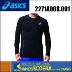 【asics アシックス】ウィンジョブロングスリーブシャツ(空調服専用インナー)パフォーマンスブラック/ダークグレー S〜3XLサイズ [2271A008.001]