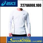 【asics アシックス】ウィンジョブロングスリーブシャツ(空調服専用インナー)ブリリアントホワイト/ダークグレー S〜3XLサイズ [2271A008.100]
