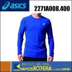 【asics アシックス】ウィンジョブロングスリーブシャツ(空調服専用インナー)アシックスブルー/ダークグレー S〜3XLサイズ [2271A008.400]