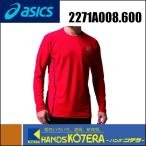 【asics アシックス】ウィンジョブロングスリーブシャツ(空調服専用インナー)クラシックレッド/ダークグレー S〜3XLサイズ [2271A008.600]