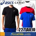 【asics アシックス】ウィンジョブ ハーフスリーブシャツ(空調服専用インナー)S〜3XLサイズ ブラック/ホワイト/ブルー/レッド [2271A010]