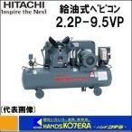 【代引き不可】【日立産機システム】 給油式ベビコン 圧力開閉器式 2.2P-9.5VP 2.2kw 三相200V