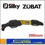 【Silky シルキー】 ズバット 390mm 本体 〔270-39〕