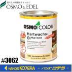 【OSMO】 オスモカラー #3062 フロアークリアー(つや消し) 0.75L [屋内・内装床用]