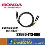 【代引き不可】【HONDA ホンダ】発電機用 並列運転コード 32660-ZT3-000 EU9iGB/EU9i用 ポータブル電源用