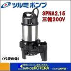 【代引き不可】【ツルミ】 水中ポンプ 樹脂製汚物用ハイスピンポンプ(50Hz/60Hz) 三相200V 32PN2.15
