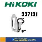 【在庫あり】【HITACHI 日立工機】DIY部品 フック [ 337131 ]  適応機種:Fシリーズ