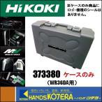 【HiKOKI 工機ホールディングス】ケース 樹脂製 No.373380 (WR36DA用)