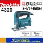 【マキタ makita】 ジグソー 4329 オービタル付 木材:65mm 軟鋼板:6mm