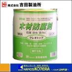 【吉田製油所】 木材防腐剤 クレオトップ 2.5L クリア