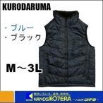 【KURODARUMA クロダルマ】 防寒ベスト ブルー/ブラック M〜3L [54204]