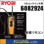 【RYOBI リョービ】  純正部品  リモコンウインチ用 無線リモコン 6082924 (WI-62RC・WIM-126RC・WI-196RC共通)