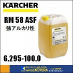 【代引き不可】【KARCHER ケルヒャー】 洗剤 業務用冷水高圧洗浄機用 RM 58 ASF(20L)強アルカリ性 6.295-100.0