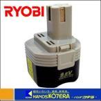 【RYOBI リョービ】 電池パック 9.6V 1300mAh B-963F2 [6405211]