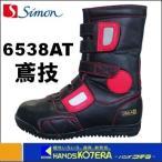 【Simon シモン】 高所作業用安全靴 6538AT 鳶技 ☆オリジナル赤仕様☆