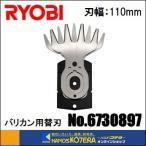【RYOBI リョービ】 ガーデン機器 バリカン用替刃 6730897 刈込幅:110mm  AB-1110,1120用