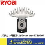 【RYOBI リョービ】 ガーデン機器 バリカン用替刃 6730907 刈込幅:160mm  AB-1620用他