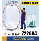 【KAISERKRAFT カイザークラフト】オプションゴミ袋(専用ビニール袋)300L 半透明 100枚入 [722604]