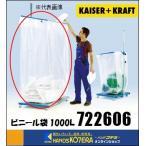 【KAISERKRAFT カイザークラフト】オプションゴミ袋(専用ビニール袋)1000L 半透明 80枚入 [722606]