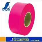 【在庫あり】【シンワ測定】マーキングテープ 蛍光ピンク 73798