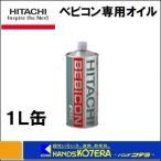 【日立産機システム】 ベビコン専用オイル 742433 1L缶