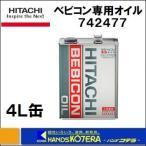 【日立産機システム】 ベビコン専用オイル 742477 4L缶