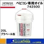 【日立産機システム】 ベビコン専用オイル 742500 20L缶