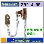 【藤井電工 ツヨロン】78ロリップ 78R-4-BP