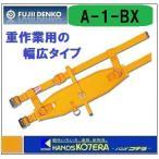 【在庫あり】【藤井電工】ツヨロン 傾斜面作業用安全帯ベルト A-1-BX