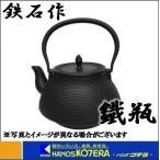 【在庫あり】【福農産業】 鉄石 鐵瓶(鉄瓶) 2.0L A-2.0L